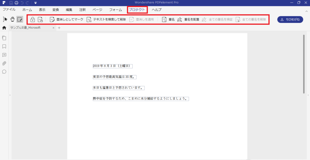 PDF保護機能①