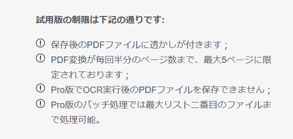 「PDFelement Pro」無料版の機能制限