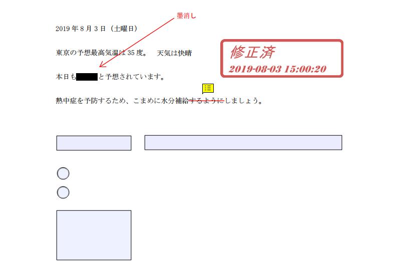 PDFの編集機能②