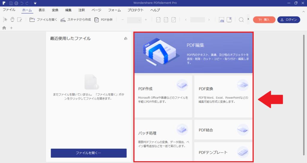 「PDFelement Pro」のホーム画面