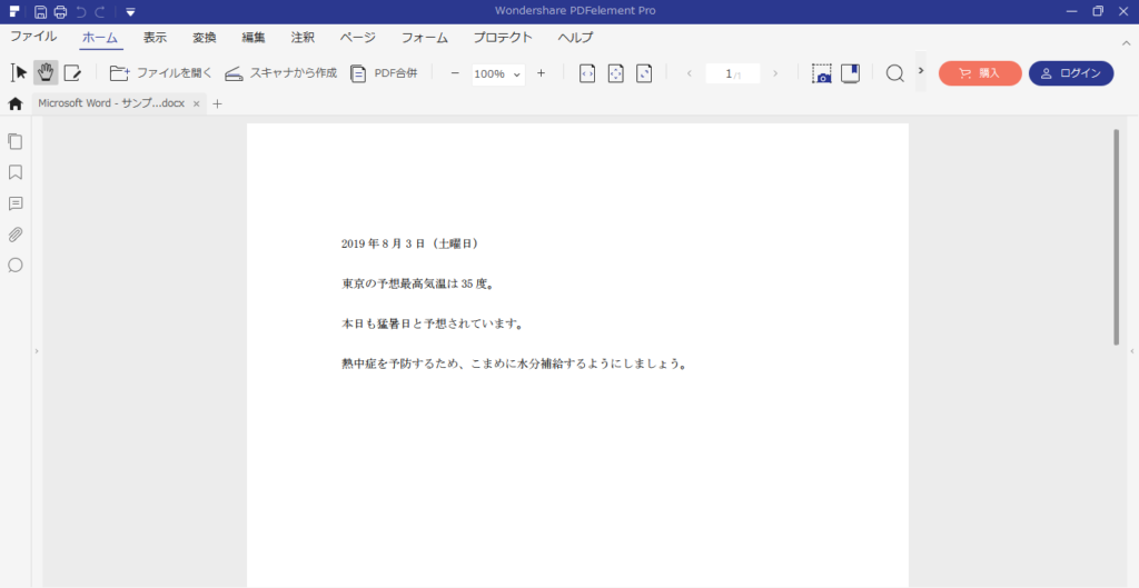 「PDFelement Pro」は見た目がOfficeライク