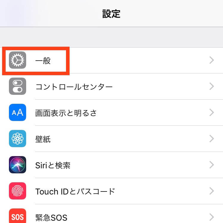 iOS13へのアップデート方法①