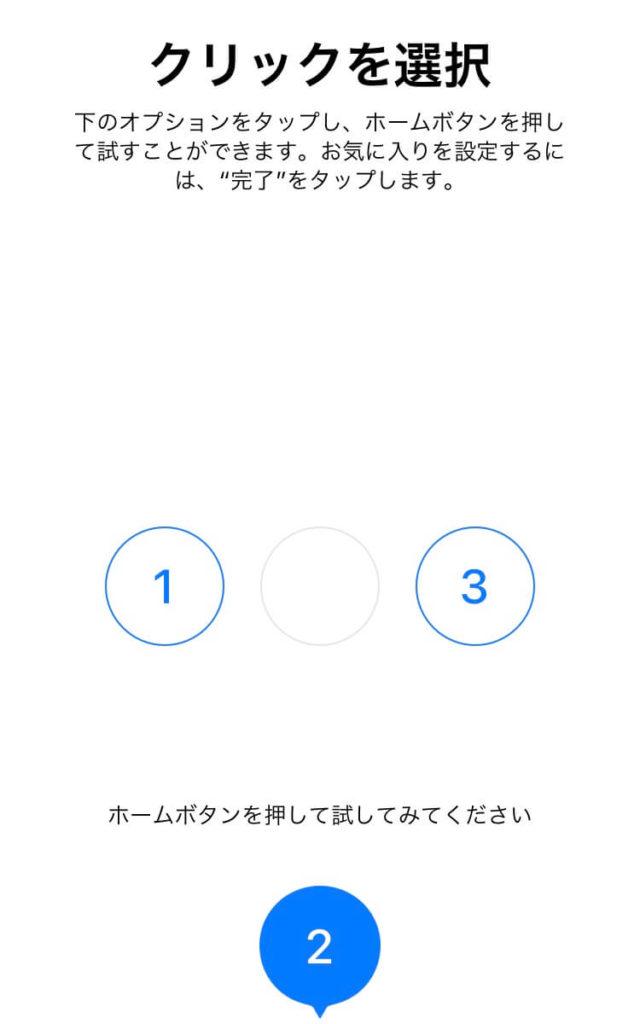 iOS13ではホームボタンの押し心地を変更できる