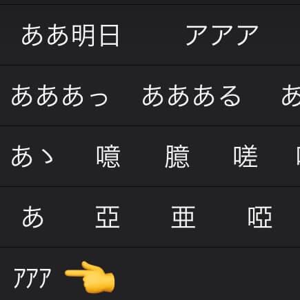 iOS 13は半角カナ入力が可能