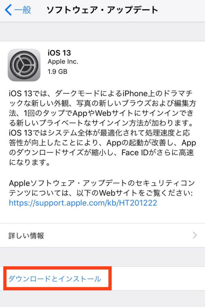 iOS13へのアップデート方法③