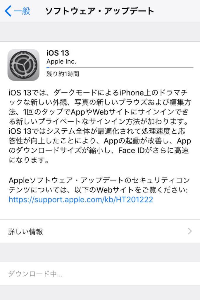 iOS13へのアップデート方法⑤