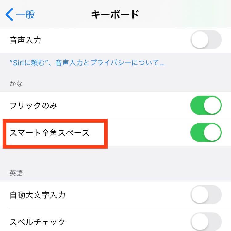 iOS13のスマート全角スペース