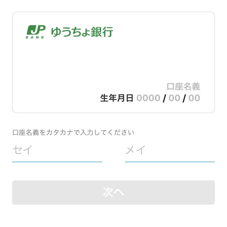 201910PayPayに銀行口座を登録する③