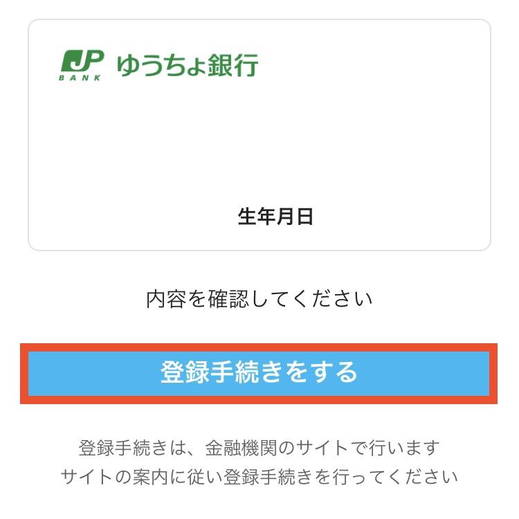 201910PayPayに銀行口座を登録する⑤