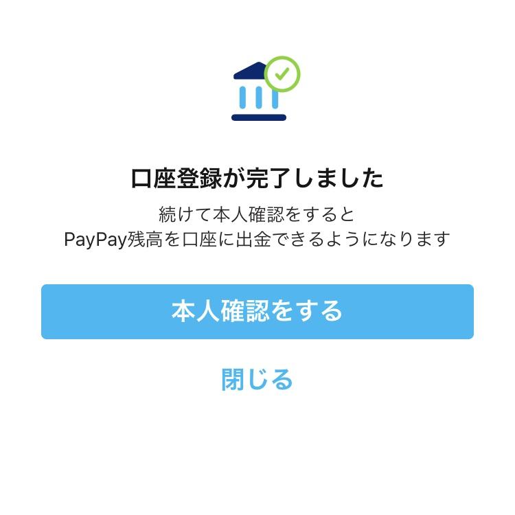 201910PayPayに銀行口座を登録する⑧