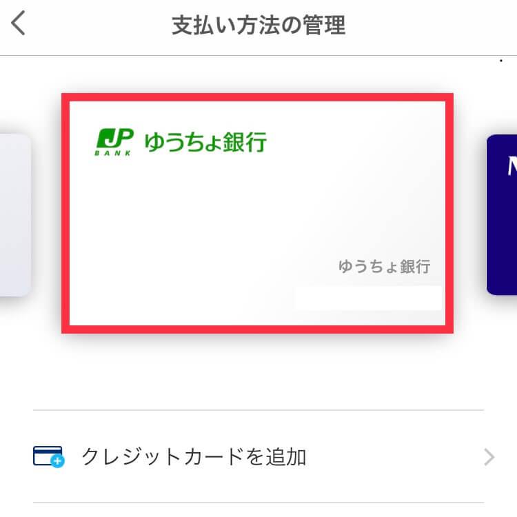 PayPayに登録した銀行口座の確認