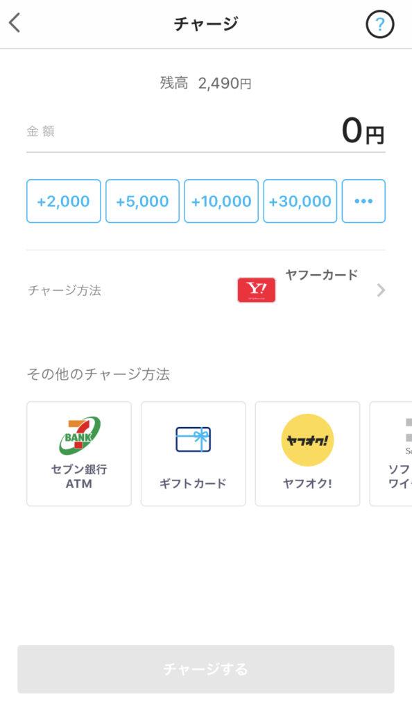 PayPayではYahoo Japanカードでしかチャージできない