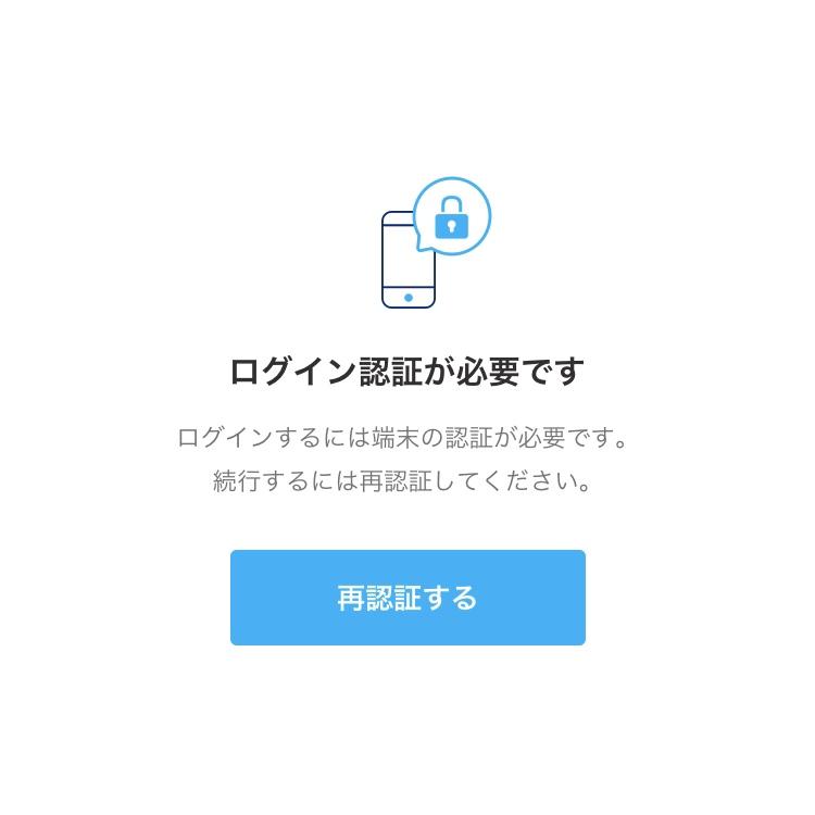 スマホ決済アプリにロックをかける