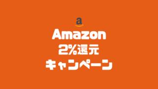 Amazon2%還元キャンペーン