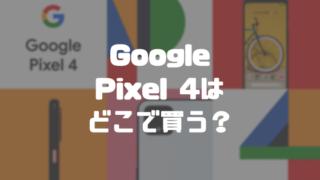Google Pixel 4はどこで買う?