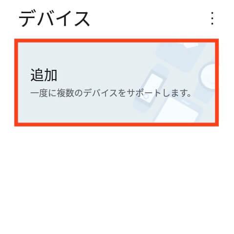 HONOR Band 5のペアリング⑤