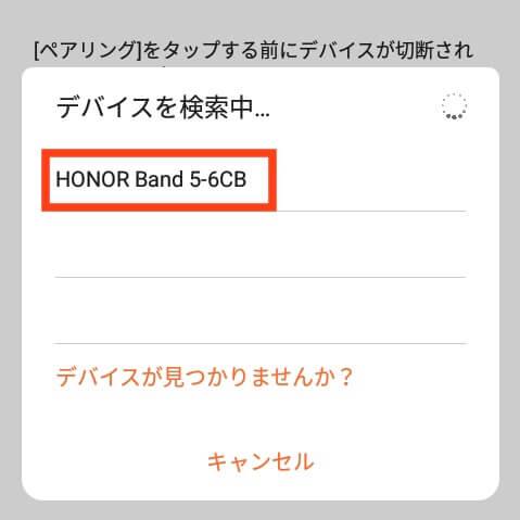HONOR Band 5のペアリング⑧
