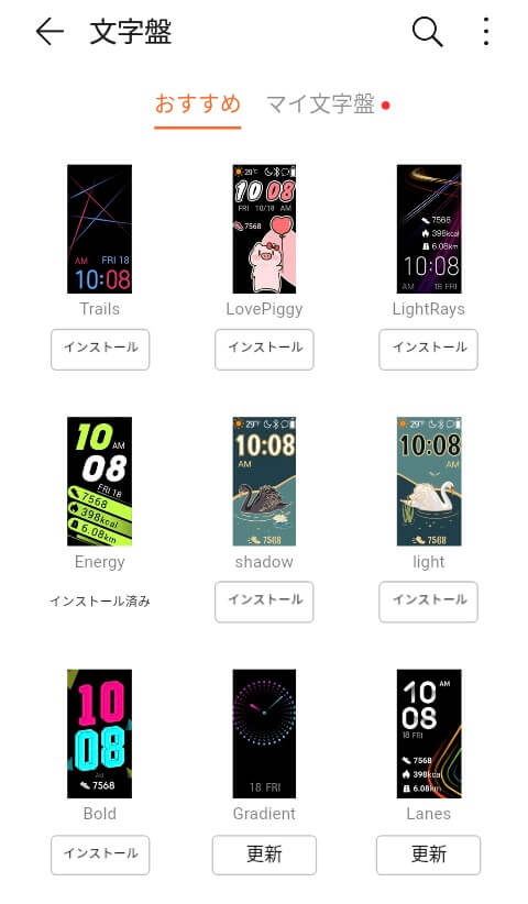 HONOR Band 5iOSとAndroiの違い④