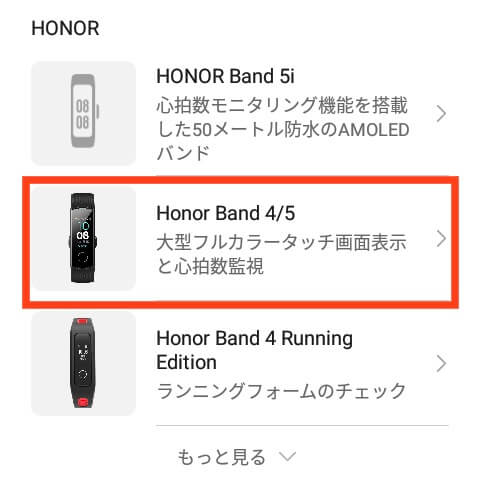 HONOR Band 5のペアリング⑪