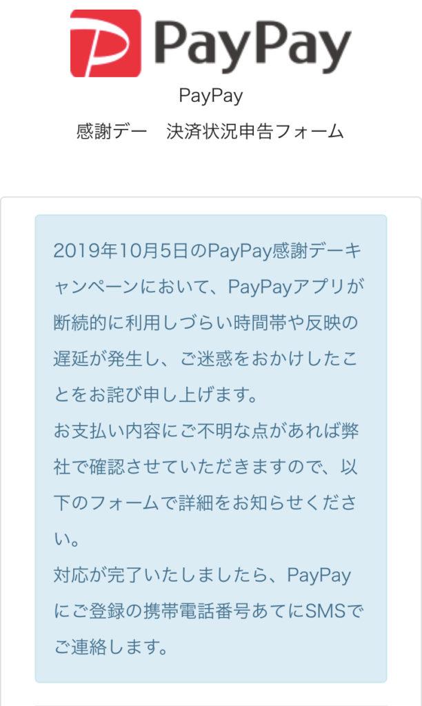 PayPay感謝デー決済についての問い合わせ②