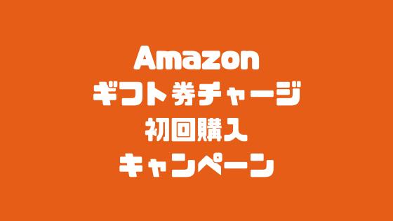 Amazonギフト券チャージ 初回購入キャンペーン