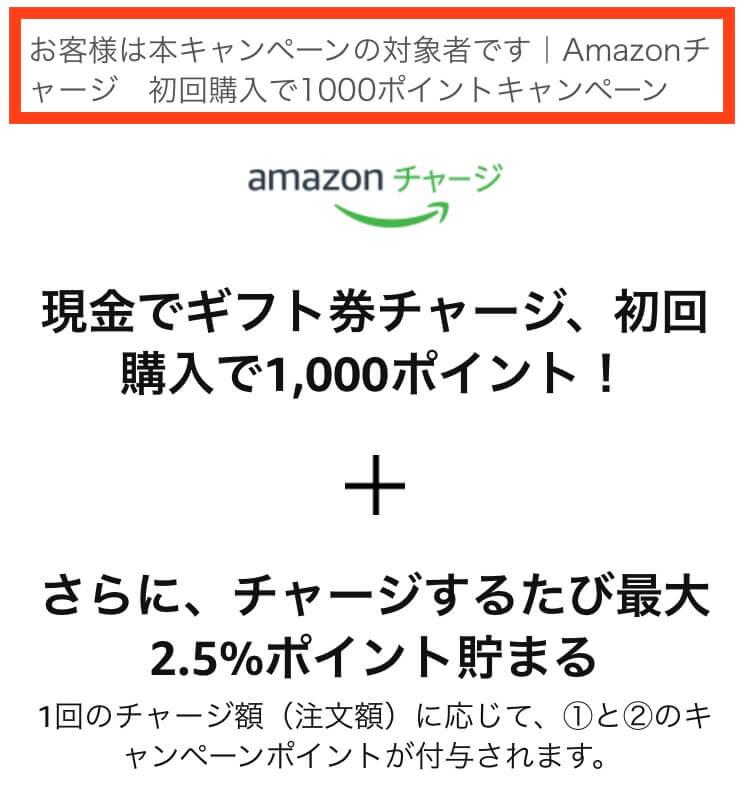 Amazonチャージ初回購入キャンペーン対象者の表示
