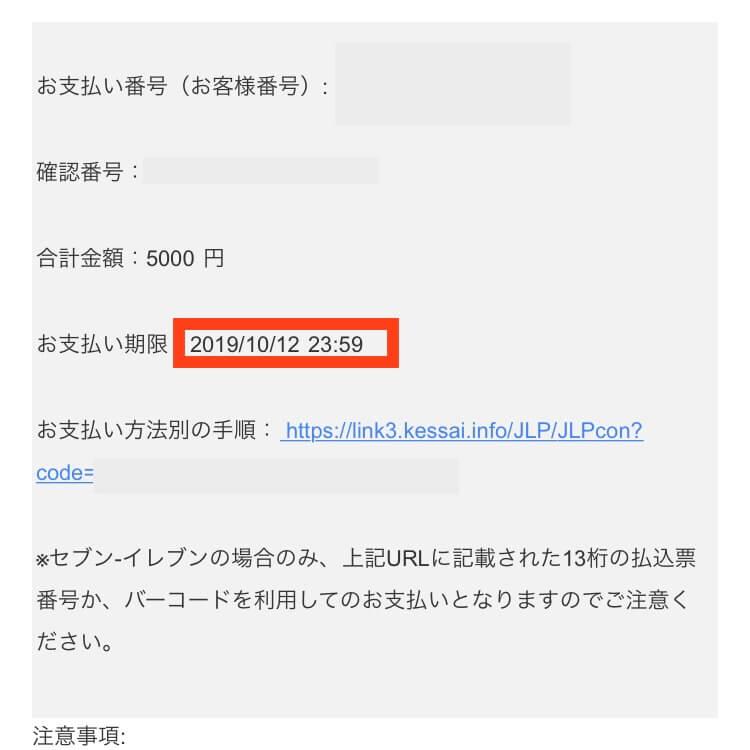 Amazonギフト券チャージタイプの購入後のメール