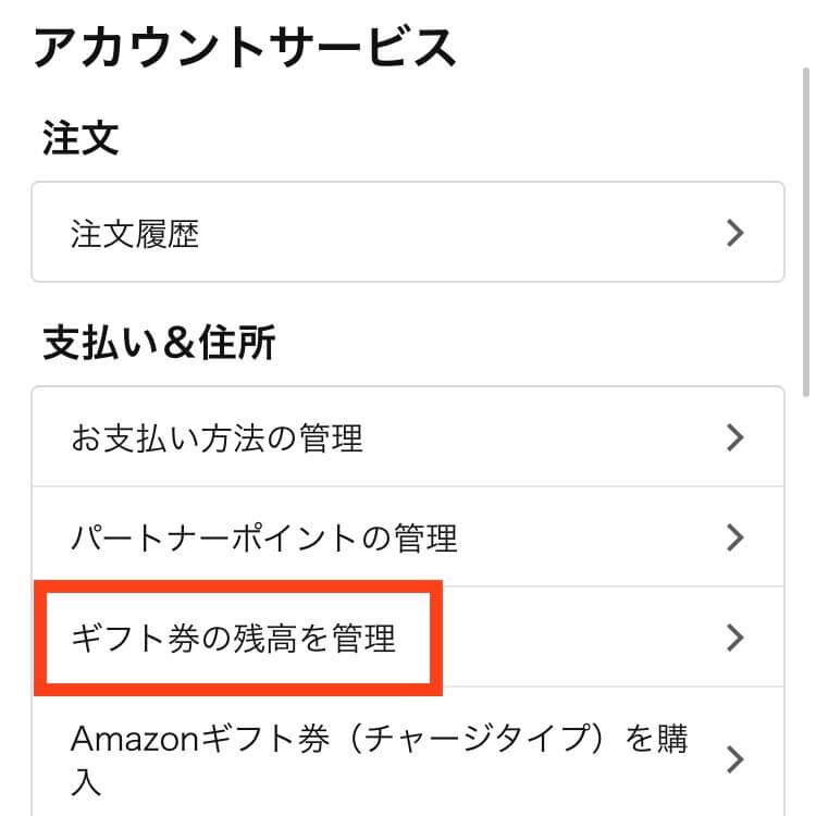 Amazonギフト券残高の確認②