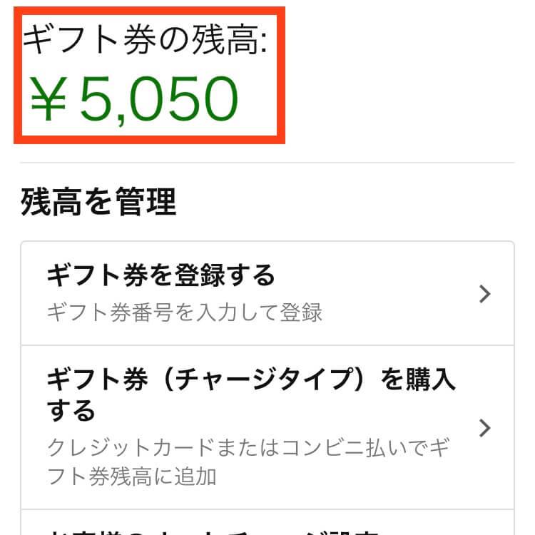 Amazonギフト券残高の確認③