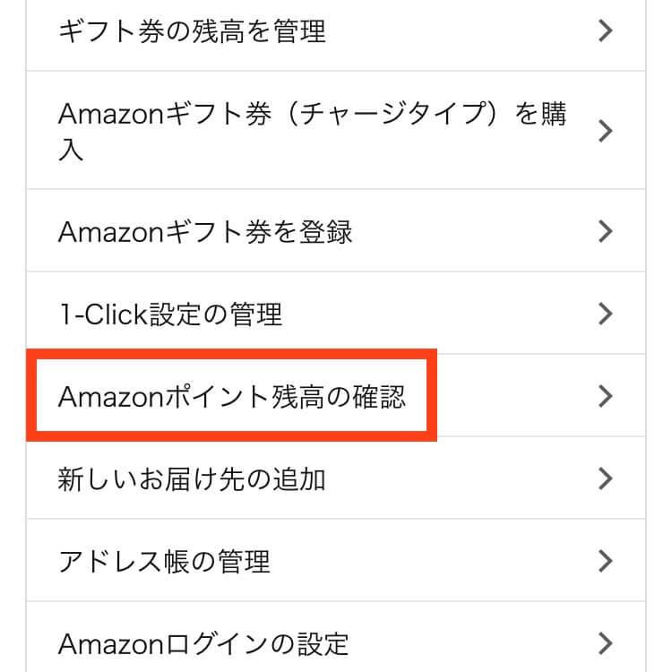Amazonポイント残高の確認①