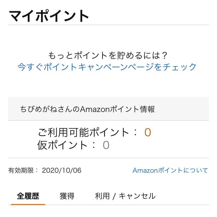 Amazonポイント残高の確認②