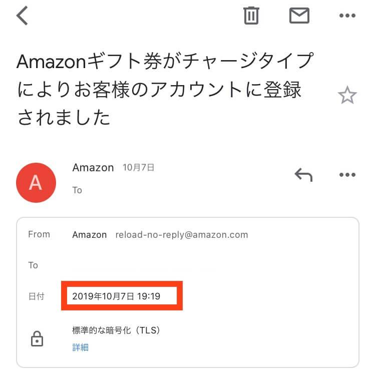 Amazonギフト券チャージタイプ残高チャージ完了時刻