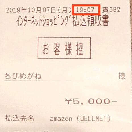 Amazonギフト券チャージタイプ支払い完了時刻