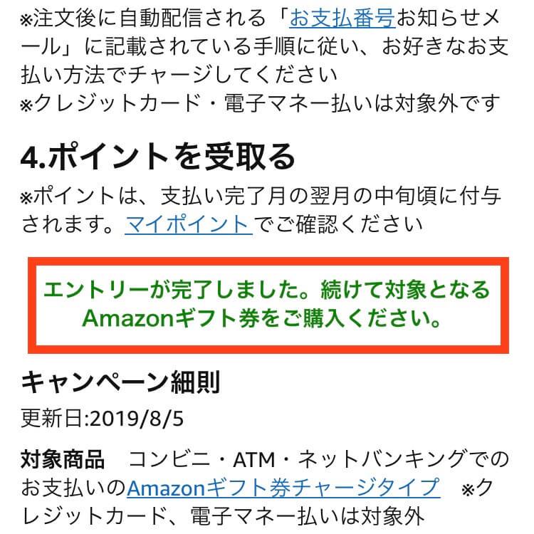 Amazonチャージ初回購入キャンペーンエントリー完了後
