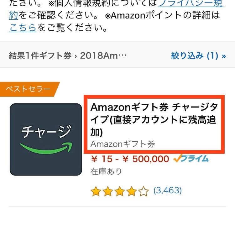 Amazonギフト券チャージタイプの購入①