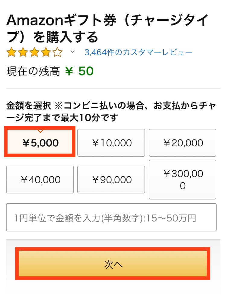 Amazonギフト券チャージタイプの購入②