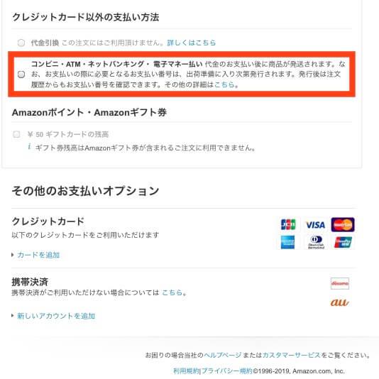 Amazonギフト券チャージタイプの購入③