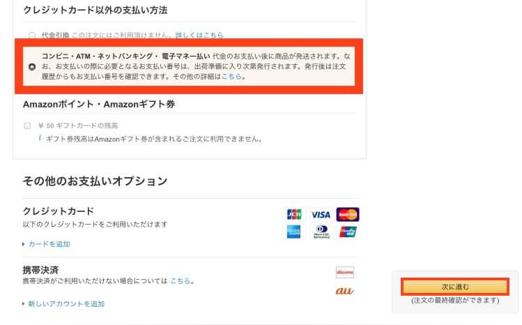 Amazonギフト券チャージタイプの購入④