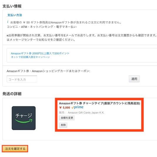 Amazonギフト券チャージタイプの購入⑤