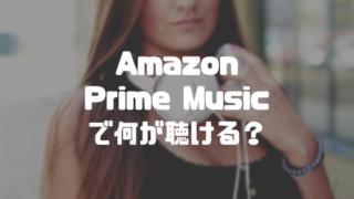 Amazon Prime Musicで何が聴ける?
