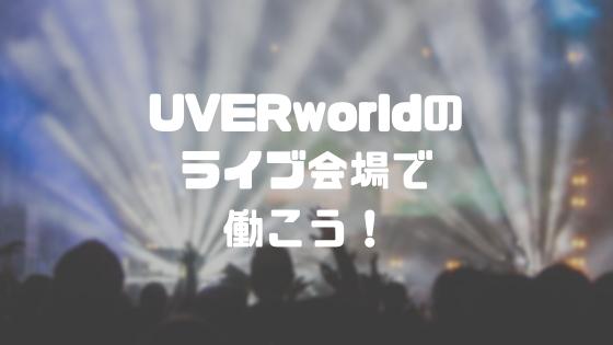 UVERworldのライブ会場で働こう!