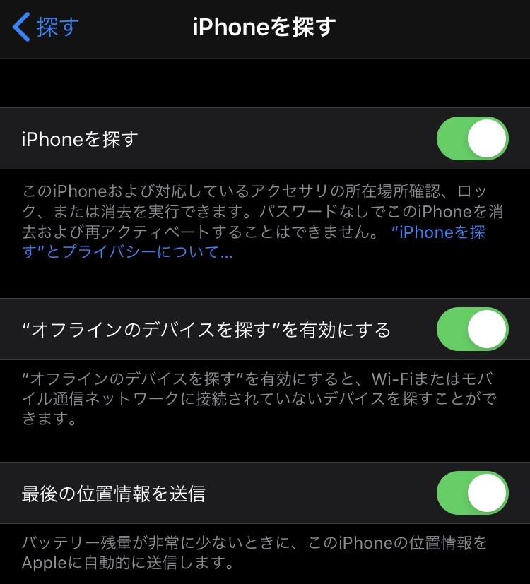 iPhoneを探すをオンにする③