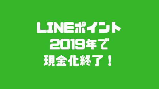 LINEポイント2019年で現金化終了!