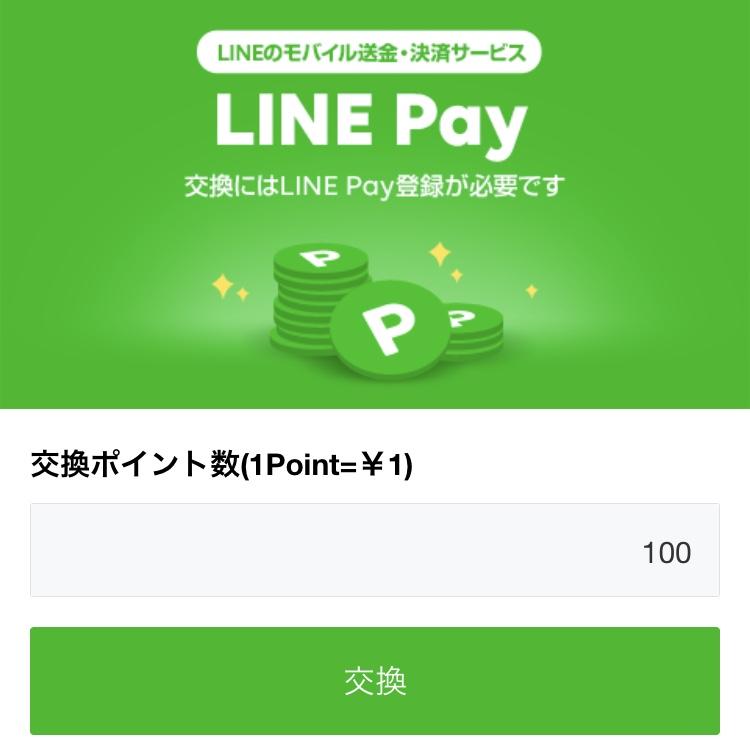 LINEポイントをLINE Pay残高に交換する