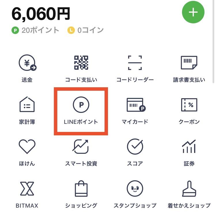 LINEアプリ内のLINEポイント
