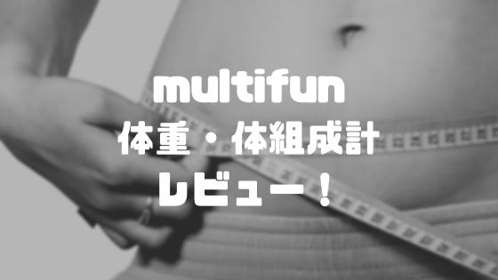 multifun体重・体組成計レビュー