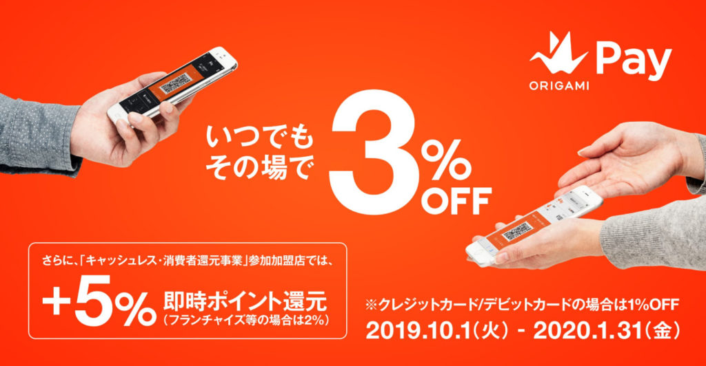 Origami Pay いつでも3%OFF
