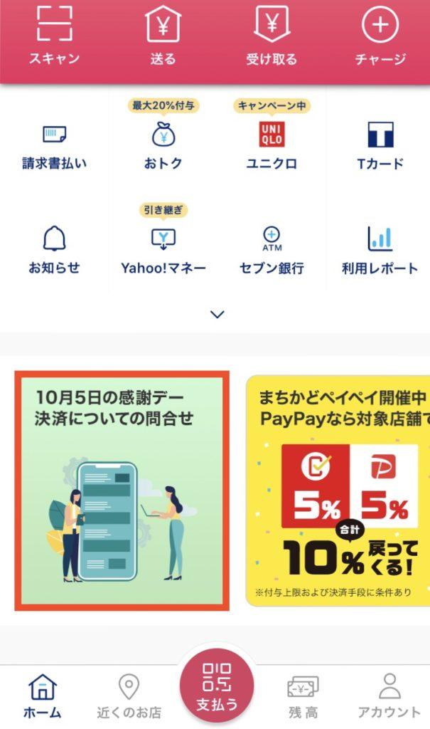 PayPay感謝デー決済についての問い合わせ①