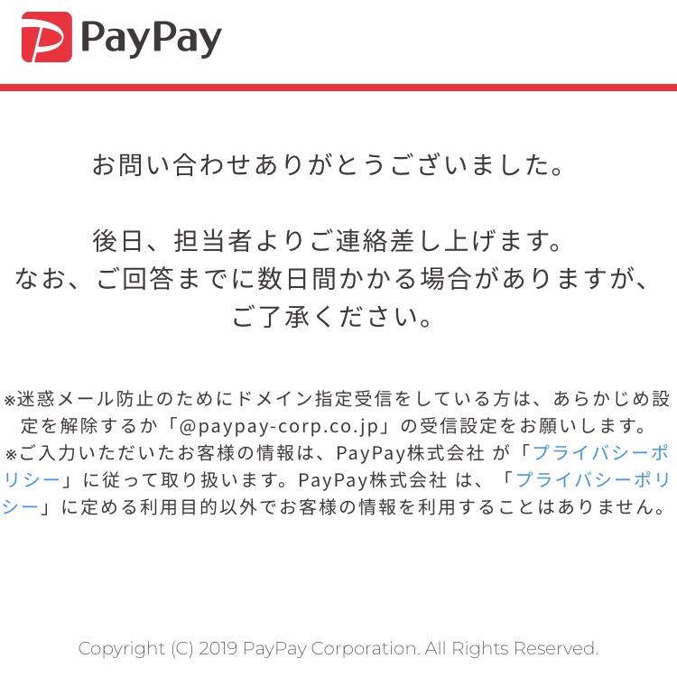 PayPay感謝デー決済についての問い合わせ⑩
