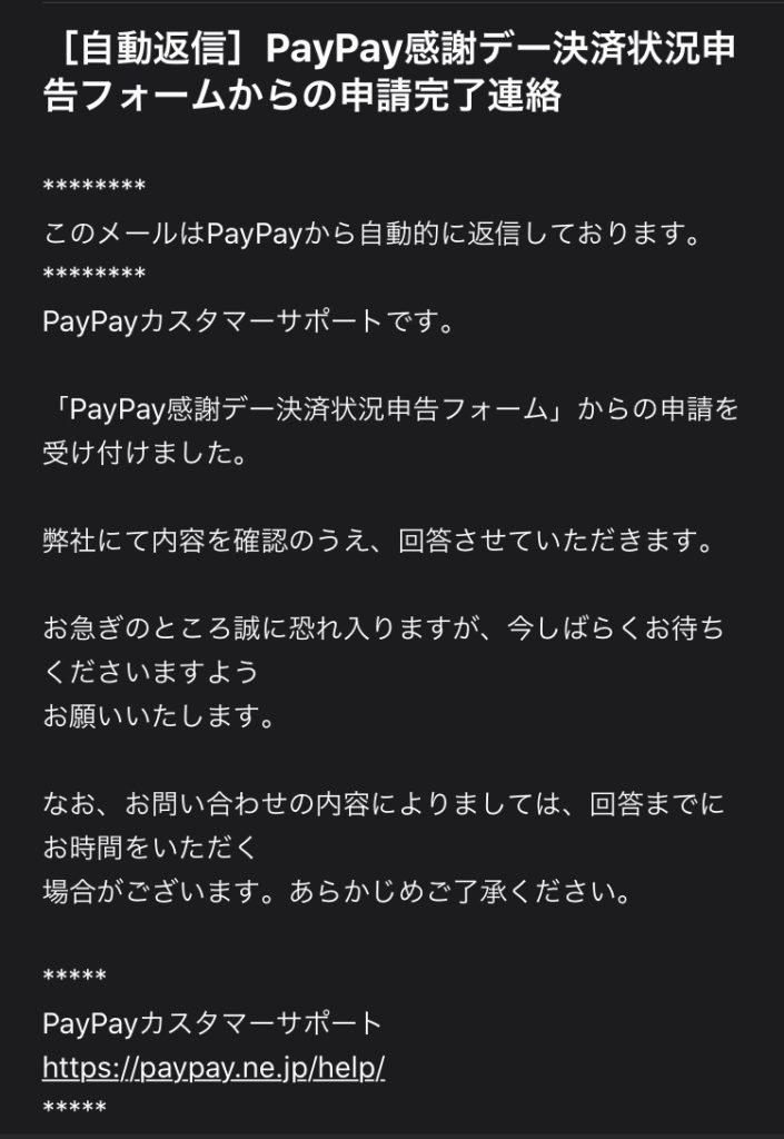 PayPay感謝デー決済についての問い合わせ⑪